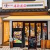【金沢 シンガポールチキンライス】「海南鶏飯」雷風 海南鶏飯