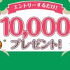 【Ponta】抽選で100名に10,000ポイント! エントリーするだけ!