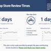 Appleの審査時間、その日数を教えてくれるサイト