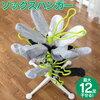 靴下用のハンガーまちかど情報室5月23日(おはよう日本)