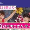 【ラジオ出演のお知らせ】2/16 渋谷クロスFM