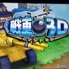 3DS DLソフト「戦車3D」レビュー!雰囲気はいいがゲームとしては大味過ぎた。