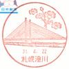 【風景印】北海道印影集(7)札幌市南区編