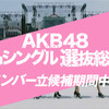 「AKB48 49thシングル 選抜総選挙」SKE48メンバー立候補状況