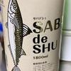 日本酒 SABA de SHU サバデシュ