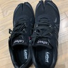 【靴選び】足袋型靴のLafeetを購入!