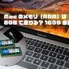 MacBook Proのメモリ(RAM)は8GBから16GBに増設した方がいい?速度がどれくらい違うか比較!