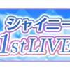 シャニマス1stライブ タイトル&ロゴ決定!ライブビューイングも開催決定!!