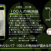 【金曜日の有名銘柄】100人の唎酒師【FUKA🍶YO-I】