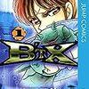 車田正美『B'T  X』その2