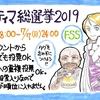 【FSS】ファティマ総選挙2019開催概要【今年もやります!】