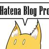 はてなブログPro登録への道