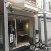 『FEBRUARY CAFE』 浅草でラテとトーストが美味しいカフェ - 東京 / 浅草