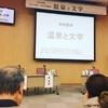 別府大学~文学への誘い 特別講演「温泉と文学」