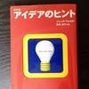 【本】アイデアの生み出し方・アイデアとは何か