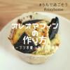 【#うちで過ごそう】オレオマフィンの作り方!|オーブン不要!ホットケーキミックスで簡単♥
