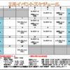2月のイベントスケジュール発表☆