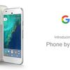 続報!Googleの新スマホ「Pixel」 日本発売はあるのか?「Pixel」日本語サイトにアクセスができなくなりました・・・