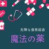 【1-2】危険な日本の債務超過