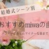【結婚式シーン別】おすすめのmiwaの曲~メジャーな曲からマイナーな曲まで~