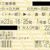 北九州〜別府・大分線 西鉄バス乗車券
