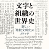 文字世界と支配組織から導き出す「文字と組織の世界史」