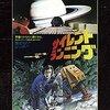 【映画】感想:映画「サイレント・ランニング」(1972年:アメリカ)