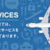 ブラックリストが海外旅行保険のカードを持って5千円節約する方法