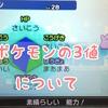 【ポケモンサンムーン】3値について【種族値・個体値・努力値】