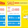 奄美大島へ980円から!!わくわくバニラ開催!!