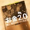 「お金2.0」がとても面白かった!