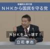 NHKは、やっぱり頭がおかしい。