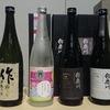 伊勢志摩サミットのお酒、『作(ザク)』と『半蔵(はんぞう)』