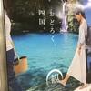 【青い水の絶景】高知県・仁淀川の「にこ淵」がJR四国のポスターに!