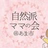 ☆あまママの履歴書☆