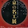 「京もの認定工芸士」作品展