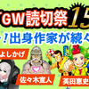 ジャンプルーキー!出身作家が「少年ジャンプ+GW読切祭15連弾!!」に続々登場!