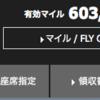 JAL60万マイル突破w