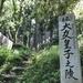 伊勢原に大友皇子のお墓があると聞いて訪ねてみた。