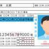 運転免許証を期日前更新しました (=クレカ発行の本人確認書類Get!)