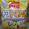 【新商品】ポテトチップス チーズチーズチーズ【コンビニ限定】