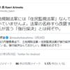 福島みずほ氏 反日活動点火中 2021年5月28日