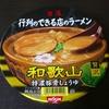 日清食品の「行列のできる店のラーメン 和歌山特濃豚骨しょうゆ」を食べました!《フィラ〜食品シリーズ #83》