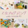 Z会プログラミングwith LEGO体験レポ【7 回目】