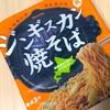 Secomaの「ジンギスカン風焼そば」を食べました