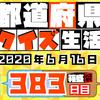 【都道府県クイズ生活】第383回(問題&解説)2020年6月16日