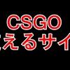 CSGOで使えるサイトまとめ