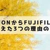 【機材】CanonからFUJIFILMに乗り換えた3つの理由のお話。
