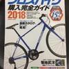2018年版 クロスバイク購入完全ガイドに•••