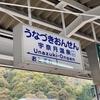 富山地方鉄道:寺田~宇奈月温泉(R2-29-10)